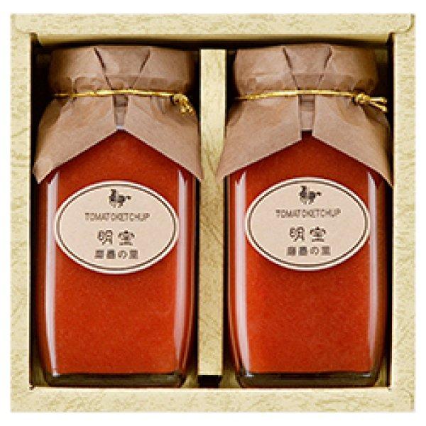 画像1: 明宝トマトケチャップ(1箱)2本入り (1)